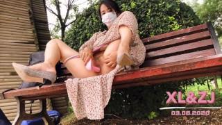 公园风车旁中国荡妇野外露出露屄插屄自慰