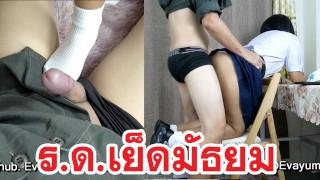 อีฟนักเรียนไทยเย็ด รด.ถุงเท้าแล้วเเตกใน Fuck Sock & Creampie Thai Student Sex Feet Sock