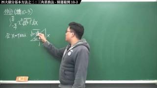 [復活][真・Pronhub 最大華人微積分教學頻道]積分前篇重點十:四大積分基本方法之二:三角置換法|精選範例 10 3|數學老師張旭