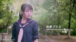 【小旻菌】刹那plus (惊!不良JK为何雨中尬舞?!)